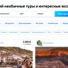 Продолжаем развивать платформу приключений для россиян: особенности интерфейсов и летние предпочтения