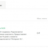 Мегафон снял 600 рублей за бесплатную опцию