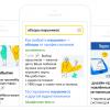 «Под капотом» Турбо-страниц: архитектура технологии быстрой загрузки веб-страниц