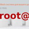 Получение root на роутере Tenda Nova MW6