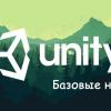 Базовые навыки для работы с Unity