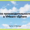 Анализ производительности ВМ в VMware vSphere. Часть 3: Storage