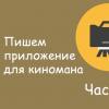 Пишем Android приложение для киноманов — Часть 2 (Дизайн)