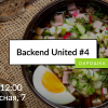 Backend United 4: Окрошка. Инциденты