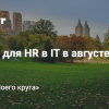 Дайджест событий для HR-специалистов в сфере IT на август 2019