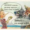 «Как ставить сети на начинающих аналитиков» или обзор на онлайн курс «Старт в Data Science»
