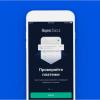 Яндекс.Касса создала мобильное приложение для Android и iOS