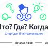 ManyChat приглашает на «Что? Где? Когда?»