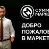 Развитие маркетинга в малом бизнесе