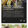 Viber встроил вкладку Яндекс.Дзен