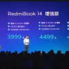 Intel Core i7-10510U, 8 ГБ ОЗУ и SSD на 512 ГБ. Представлен ноутбук RedmiBook 14 Enhanced Edition