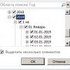 Надстройка для Excel, облегчающая установку фильтров при работе с кубами (VBA)