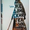 Что почитать тимлиду и СТО: подборка из 50 книг с оценками и не только
