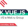 MSK VUE.JS meetup #3 в Mail.ru Group – 19 сентября