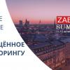 Zabbix Summit 2019: что ждать в этом году