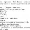 ФСБ требует заблокировать почтовые сервисы Mailbox.org и Scryptmail.com