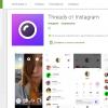 Instagram запустил мессенджер Threads с видеосвязью для общения с близкими друзьями