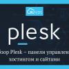 Обзор Plesk – панели управления хостингом и сайтами