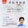 Верификация пользователей в Китае и социальный кредит