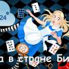 Алиса в стране Битрикс