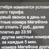 «Мегафон» ввёл тарификацию разговоров пятиминутными кусками. Это запрещено