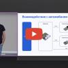 Беспилотный автомобиль: оживляем алгоритмы. Доклад Яндекса