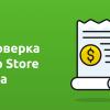 То, что нужно знать о проверке чека App Store (App Store receipt)