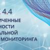 Что нового в Zabbix 4.4