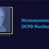 Вся правда об ОСРВ. Статья #33. Использование операционной системы реального времени Nucleus SE