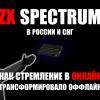 ZX Spectrum в России и СНГ: как стремление в онлайн трансформировало оффлайн