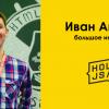 На практике в 80-90% случаев веб-приложение тормозит из-за фронтенда: интервью с Иваном Акуловым