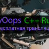 Бесплатная трансляция DevOops 2019 и C++ Russia 2019 Piter