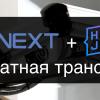 Бесплатная трансляция DotNext и HolyJS