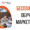 GeekBrains запускает бесплатные курсы для интернет-маркетологов