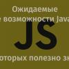 Ожидаемые новые возможности JavaScript, о которых полезно знать