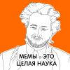 Разведение мемов в корпоративных условиях: над чем смеются разработчики Dodo IS