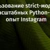 Использование strict-модулей в крупномасштабных Python-проектах: опыт Instagram. Часть 1