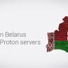 В Белоруссии заблокировали почтовый сервис ProtonMail. С его адресов «минировали» объекты в Минске