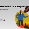 Сервис для случайных встреч с незнакомцами, но не дейтинг. История стартапа Random Coffee