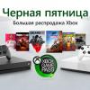 В России действуют скидки до 9000 рублей на консоли Xbox One