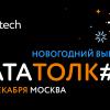 ок.tech: Data Толк #4 новогодний выпуск