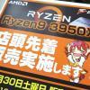 Стали понятны масштабы проблемы с дефицитом Ryzen 9 3950X