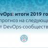 DevOps: итоги 2019 года и прогноз на следующий от DevOps-сообщества