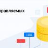 Как устроены сервисы управляемых баз данных в Яндекс.Облаке