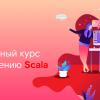 Стажировка в «Ростелеком-Солар»: качаем Scala-скиллы