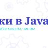 Ошибки в JavaScript: исправляем, обрабатываем, чиним