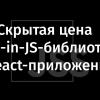 Скрытая цена CSS-in-JS-библиотек в React-приложениях