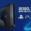 Sony отрицает неожиданно высокие цены на PlayStation 5