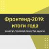 Фронтенд-2019: итоги года