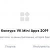 «ВКонтакте» объявила голосование за лучшее мини-приложение по версии пользователей
